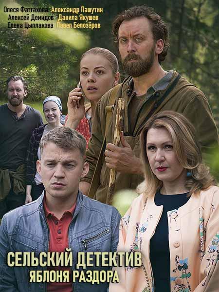 Сельский детектив. Яблоня раздора 2019 смотреть онлайн 1 сезон все серии подряд в хорошем качестве