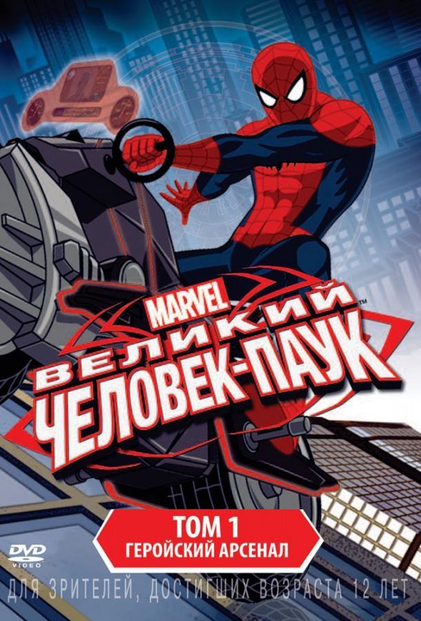 Совершенный Человек-Паук / Великий Человек-Паук (2012)