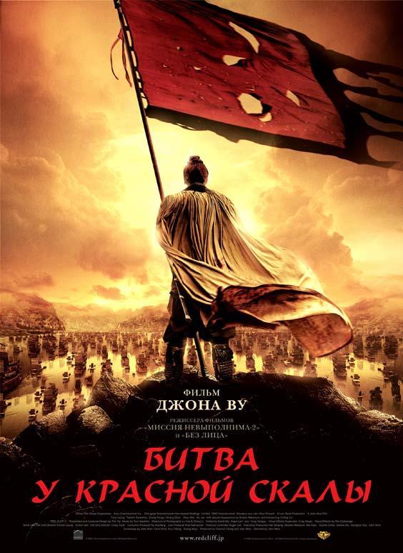 Битва у Красной скалы фильм (2008)