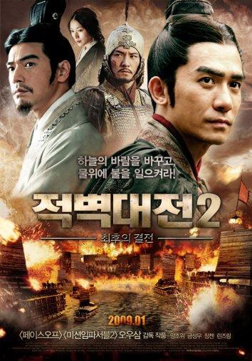 Битва у Красной скалы 2 фильм (2009)