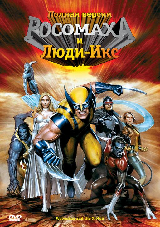 Росомаха и Люди Икс. Начало