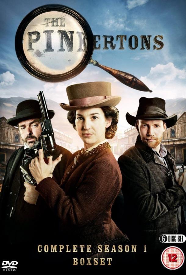 Пинкертоны (2014)