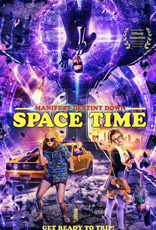 Предначертание судьбы: пространство-время  (2019).
