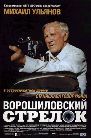 Ворошиловский стрелок фильм (2000)