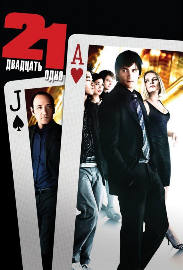 Двадцать одно фильм (2008)