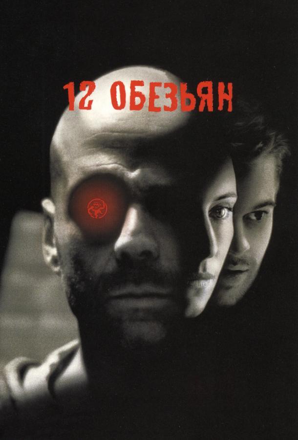 12 обезьян  (1995).