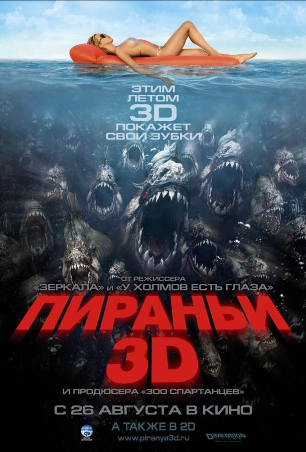 Пираньи 3D фильм (2010)