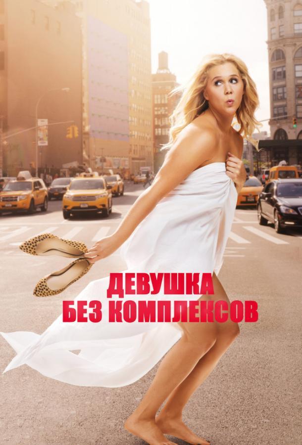Девушка без комплексов фильм (2015)