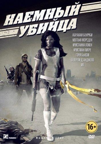 Наемный убийца фильм (2013)