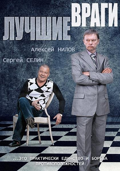 Лучшие враги сериал (2014)