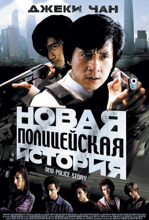 Новая полицейская история фильм (2004)