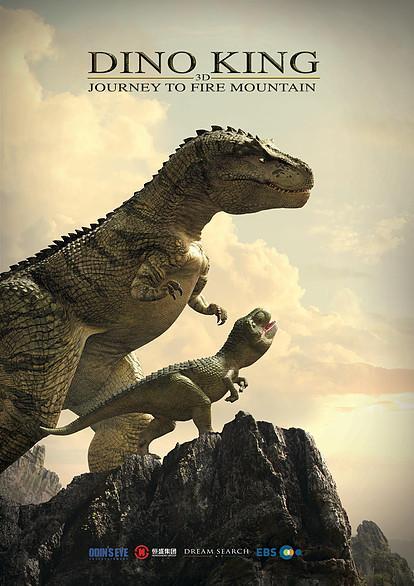 Король динозавров 3D: Путешествие к Огненной горе (2019)