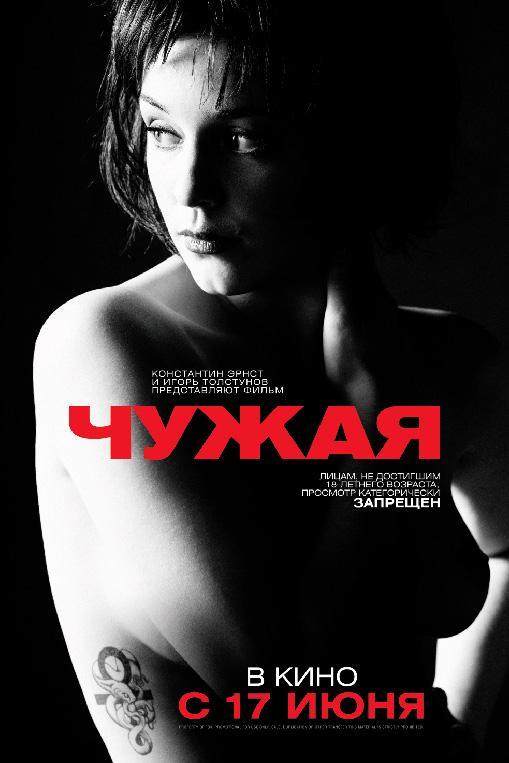 Чужая фильм (2010)