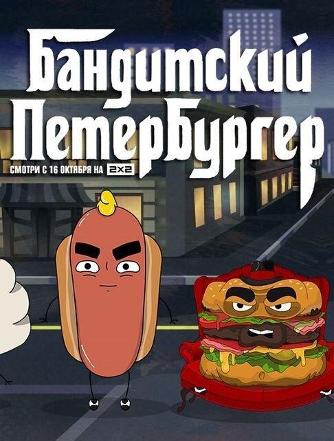 Сериал Бандитский Петербургер (2019) смотреть онлайн 1-3 сезон