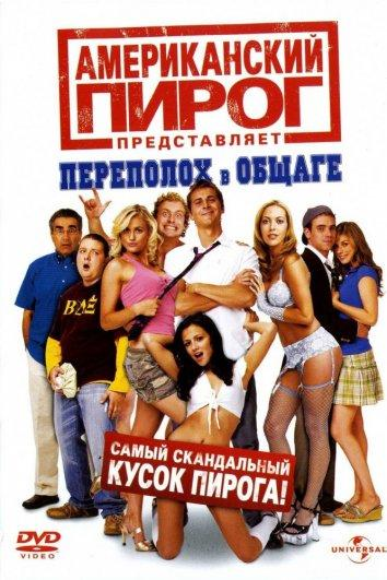 Американский пирог: Переполох в общаге / American Pie Presents Beta House (2007)