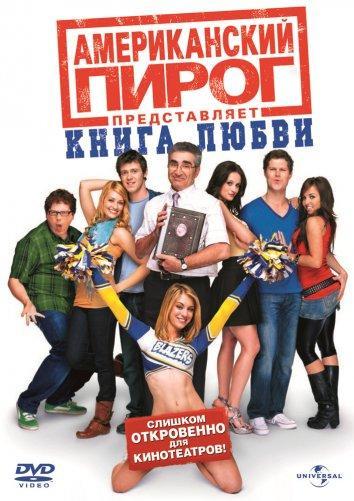 Американский пирог 7: Книга любви фильм (2009)