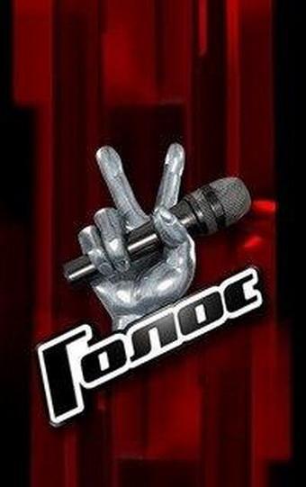 Голос 2012 смотреть онлайн 9 сезон все серии подряд в хорошем качестве