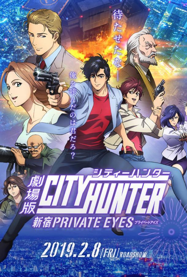 Городской охотник: Частный детектив из Синдзюку  (2019).