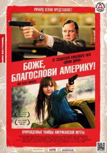 Боже, благослови Америку! фильм (2011)