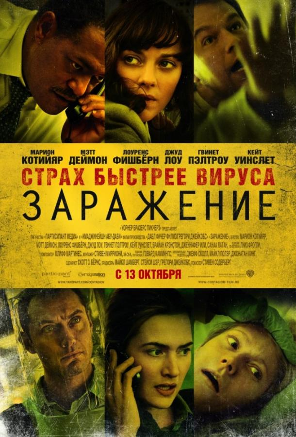 Заражение / Contagion (2011)