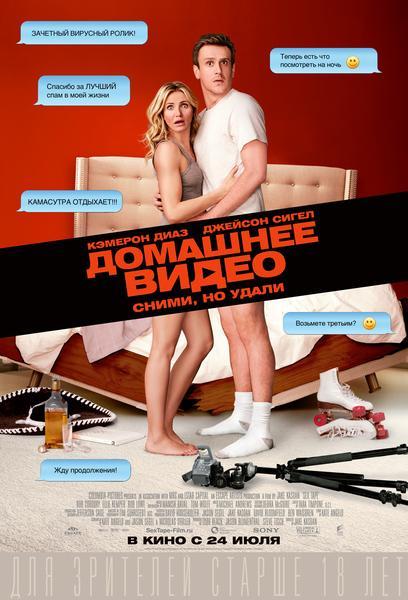 Домашнее видео / 2014