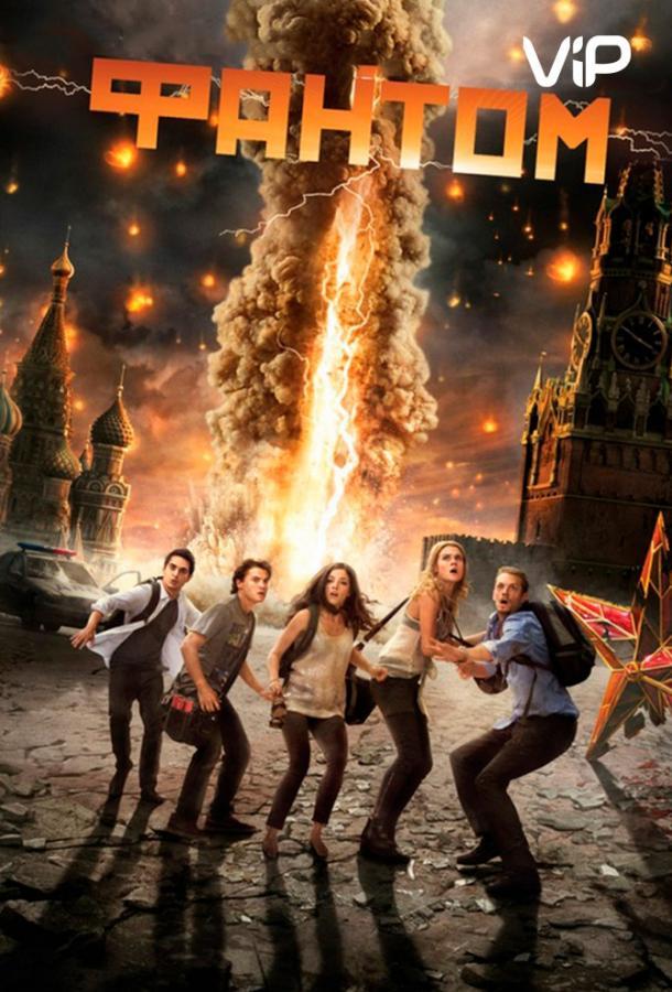 Фантом фильм (2011)