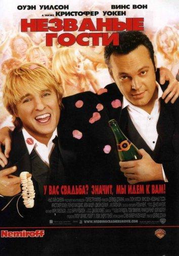 Незваные гости фильм (2005)