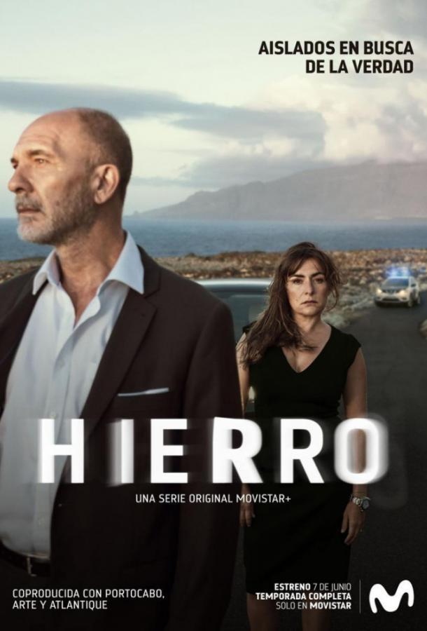 Иерро / Hierro 2019