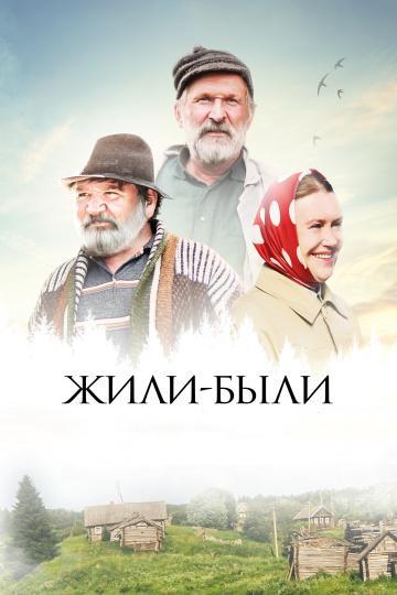 Жили-были фильм (2017)