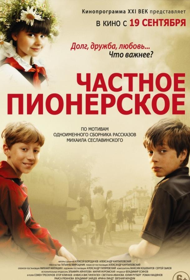 Частное пионерское фильм (2013)