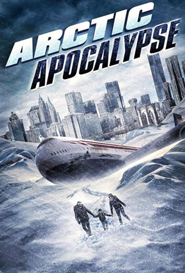 Арктический апокалипсис  (2019).