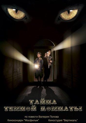 Тайна темной комнаты фильм (2014)