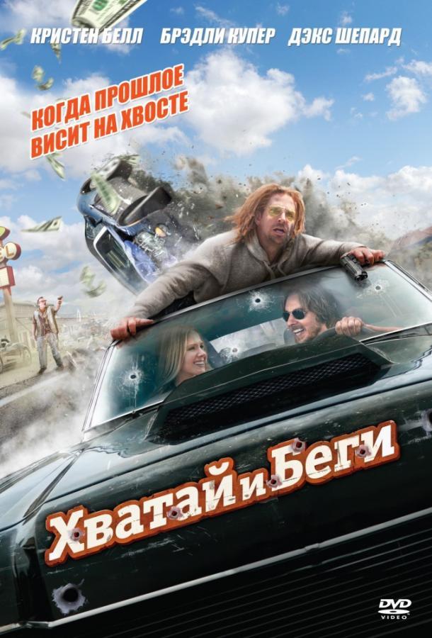 Хватай и беги фильм (2012)
