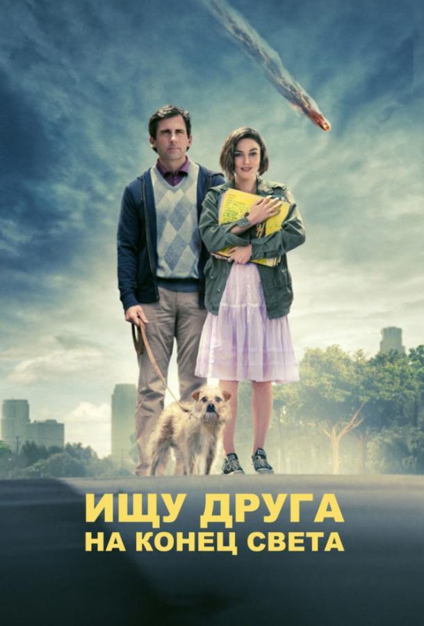 Ищу друга на конец света фильм (2012)