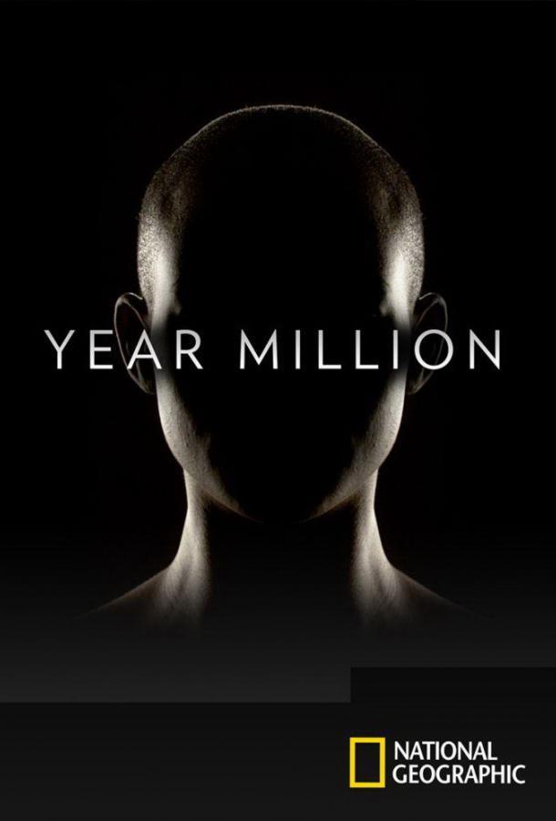 Через миллион лет  (2017) 1 сезон 6 серия.