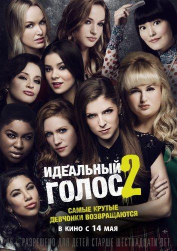 Идеальный голос 2  (2015).