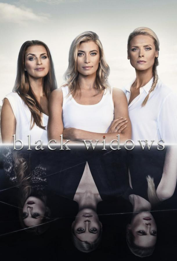 Черные вдовы
