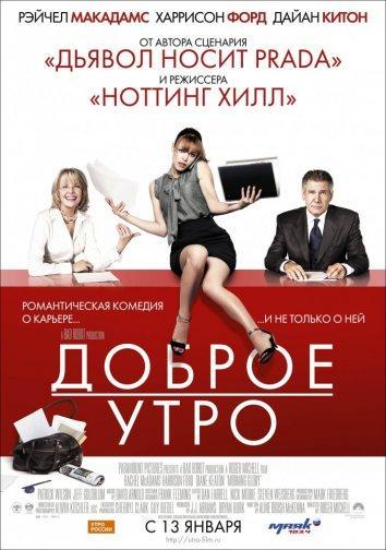 Доброе утро фильм (2010)
