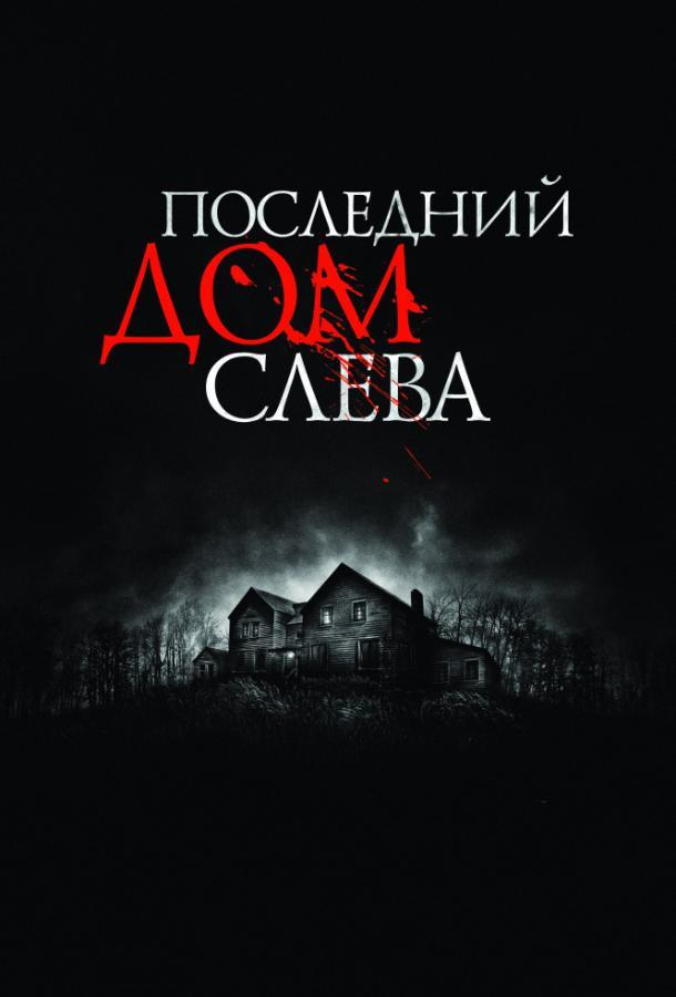 Последний дом слева фильм (2009)