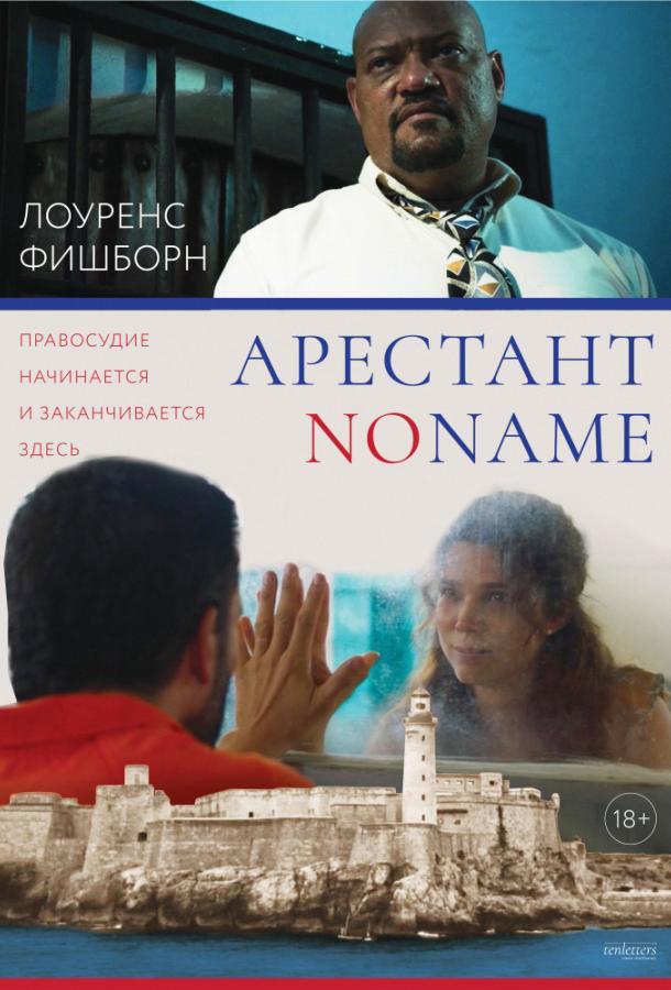Арестант no name (2019)