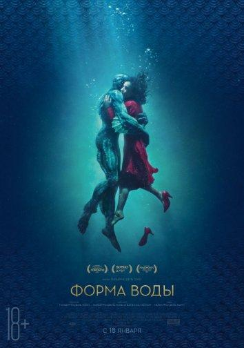 Форма воды / The Shape of Water 2017