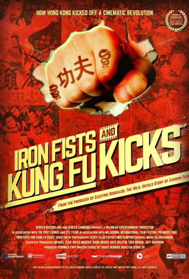Железные кулаки и удары кунг-фу  (2019).