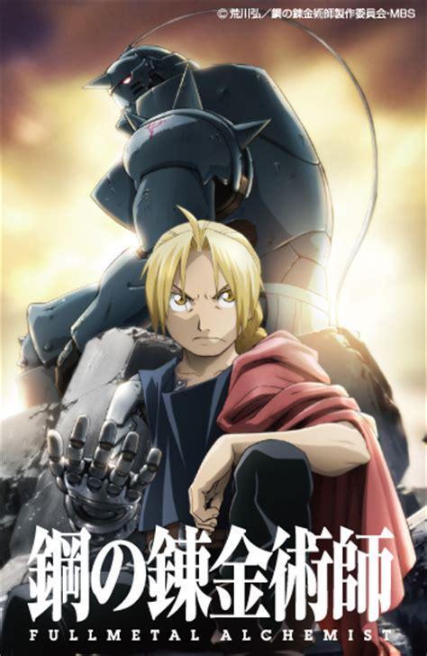Стальной Алхимик: Братство (2009)