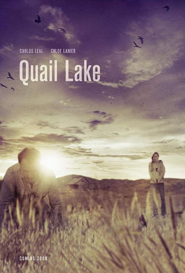 Озеро Квейл  (2019).