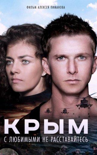 Крым фильм (2017)