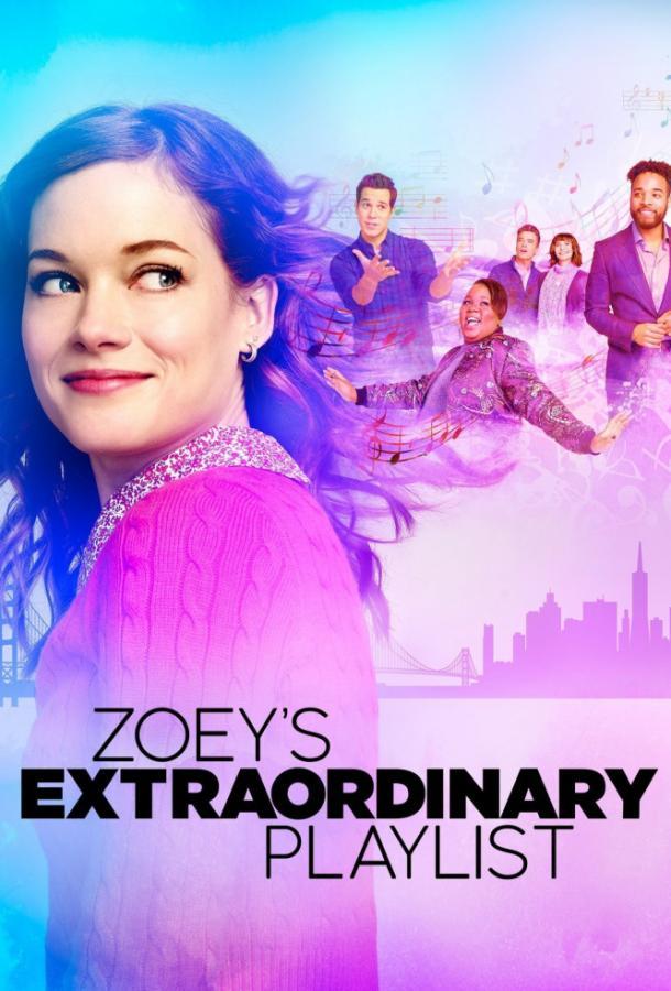 Экстраординарный плейлист Зои / Zoey's Extraordinary Playlist (2020)