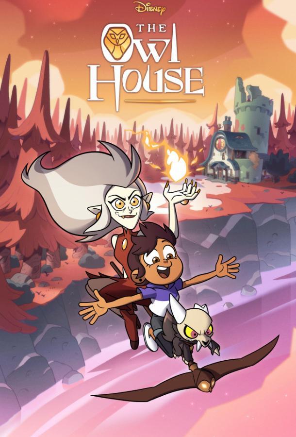 Дом Совы / Совиный дом (2020)