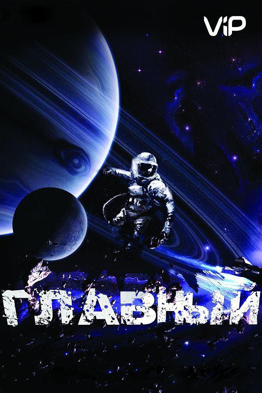 Главный фильм (2015)