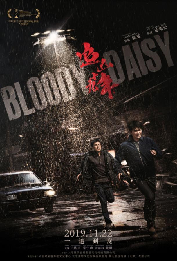 Кровавая маргаритка / Zhui xiong shi jiu nian (2019)