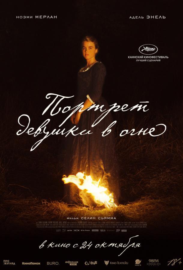 Портрет девушки в огне  (2019).